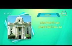 8 الصبح - أحسن ناس | أهم ما حدث في محافظات مصر بتاريخ 20 - 4 - 2018