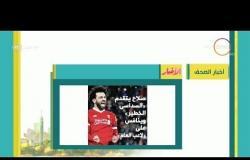 8 الصبح - أهم وآخر أخبار الصحف المصرية اليوم بتاريخ 20 - 4 - 2018