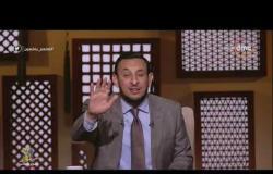 الشيخ رمضان عبد المعز يحكي قصة للصحابي عبد الله ابن مسعود في التسامح والعفو