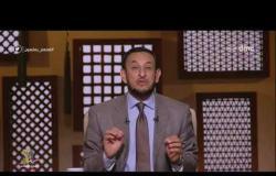 الشيخ رمضان عبد المعز: لما تلاقي الشيطان بيوسوسلك عشان تخاصم الناس استعيذ بالله منه على طول