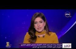 الأخبار – السيسي يؤكد حرص مصر على التواصل المستمر مع المستثمرين الكويتيين لتذليل أي عقبات قد تواجههم
