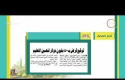 8 الصبح - أهم وآخر أخبار الصحف المصرية اليوم بتاريخ  23 - 4 - 2018