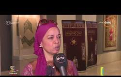 8 الصبح - مصر وهولندا يحتفلان بيوم التراث العالمي