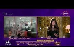 مساء dmc  - إقالة مدير العيادات الخارجية في مستشفى كفر الدوار بعد إقامة حفل وتجاهل المرضى
