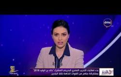 """الأخبار – بدء فعاليات التدريب المصري البحريني المشترك """" خالد بن الوليد 2018 """" بمشاركة القوات الخاصة"""