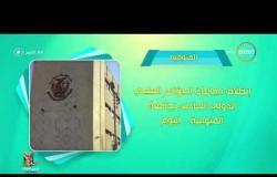 8 الصبح - أحسن ناس | أهم ما حدث في محافظات مصر بتاريخ 23 - 4 - 2018