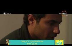 8 الصبح - محمد أسامة مخرجاً لـ أمر واقع في أول أعماله