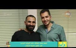 8 الصبح - أحمد سعد تعاقد على ألبومه الجديد في حضور سمية الخشاب