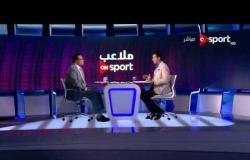 ملاعب ONsport - لقاء مع طارق سليمان طبيب المنتخب الأسبق وحديث عن إصابات اللاعبين وأساليب العلاج