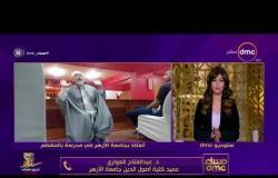 مساء dmc - عميد كلية أصول الدين | التحقيق مع الدكتور يحيي اسماعيل فور وصول الفيديو للكلية