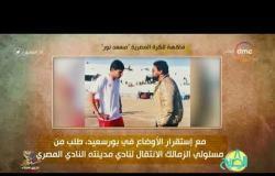 """8 الصبح - فقرة أنا المصري عن """" فاكهة الكرة المصرية...مسعد نور """""""