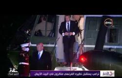 الأخبار - ترامب يستقبل نظيره الفرنسي ماكرون في البيت الأبيض