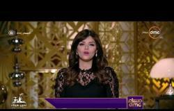 """مساء dmc  - حلقة الإثنين 23-4-2018 مع الإعلامية """" إيمان الحصري """""""