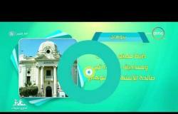 8 الصبح - أحسن ناس | أهم ما حدث في محافظات مصر بتاريخ 24 - 4 - 2018