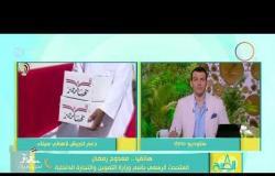 """8 الصبح - مداخلة المتحدث الرسمي بإسم وزارة التموين """" ممدوح رمضان """" بشأن تقرير""""هيومن رايتس """" عن سيناء"""