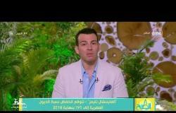 """8 الصبح - وزير المالية """" الإصلاحات المالية هدفها وقف إدمان الاقتصاد المصري على الديون """""""