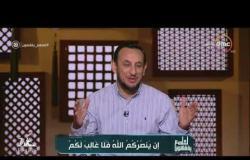 لعلهم يفقهون - الشيخ رمضان عبد المعز: العين الساهرة لحماية الوطن لا تمسها النار