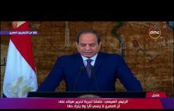 """الرئيس السيسي """" الأطماع في سيناء لم تنتهي ومهما تغيرت طبيعة التهديدات لن تقل """" - تغطية خاصة"""
