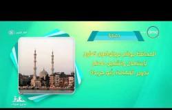 8 الصبح - أحسن ناس | أهم ما حدث في محافظات مصر بتاريخ 25 - 4 - 2018