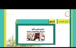 8 الصبح - أهم وآخر أخبار الصحف المصرية اليوم بتاريخ  25 - 4 - 2018