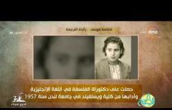 """8 الصبح - فقرة أنا المصري عن """" فاطمة موسى...رائدة الترجمة """""""