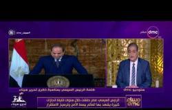 مساء dmc - الرئيس السيسي :من حق الشعب المصري أن يفخر بأبنائه من من القوات المسلحة والشرطة