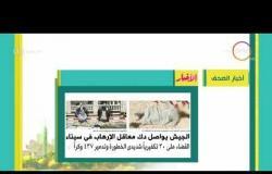 8 الصبح - أهم وآخر أخبار الصحف المصرية اليوم بتاريخ  26 - 4 - 2018