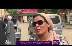 مساء dmc - | ماذا قال المصريون لأبنائهم عن عيد تحرير سيناء ؟ |