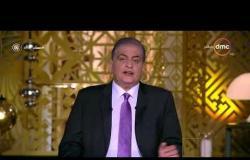 مساء dmc - د. أسامة الظاهر: يوجد تنبؤ بسقوط أمطار جديدة اعتبارا من يوم الأحد وتشتد يوم الإثنين
