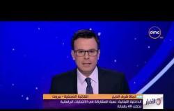 الأخبار - الداخلية اللبنانية : نسبة المشاركة في الانتخابات البرلمانية تخطت 49 بالمائة