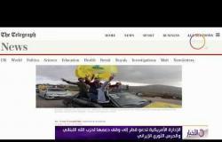 الأخبار - الإدارة الأمريكية تدعو قطر إلى وقف دعمها لحزب الله اللبناني والحرس الثوري الإيراني