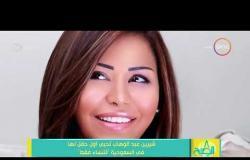 """8 الصبح - شيرين عبد الوهاب تحيي أول حفل لها في السعودية """" للنساء فقط """""""