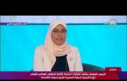 """تغطية خاصة - كلمة الباحثة الاقتصادية """" ماهيناز الباز """" خلال المؤتمر الخامس للشباب"""