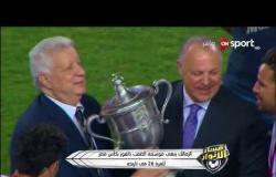 مساء الأنوار - الزمالك ينهي موسمه الصعب بالفوز بكأس مصر للمرة 26 في تاريخه