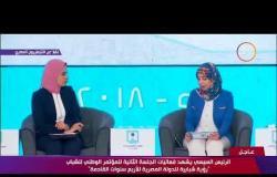 """تغطية خاصة - كلمة الباحثة الاقتصادية """" سارة نبيل """" خلال المؤتمر الخامس للشباب"""