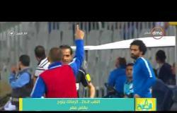8 الصبح - اللقب الـ26...الزمالك يتوج بكأس مصر