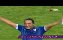 ملاعب ONsport - الكأس ينقذ الزمالك من أحزان موسم شاق .. وخالد جلال فارس ميت عقبة الجديد