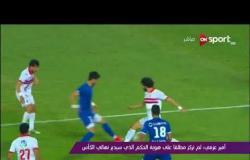 """ملاعب ONsport - حوار خاص مع مدرب الزمالك """"ك. أمير عزمي"""""""