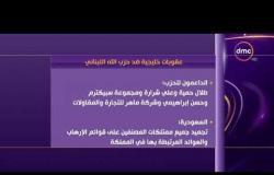 الأخبار - السعودية تصنف 10 من قيادات حزب الله بينهم حسن نصر الله في قائمة الإرهاب