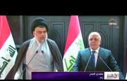 الأخبار - العبادي والصدر يبحثان تشكيل الحكومة العراقية الجديدة ويدعوان الجميع لقبول نتائج الانتخابات