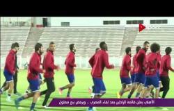 ملاعب ONsport - الأهلي يعلن قائمة الراحلين بعد لقاء المصري.. ويرفض بيع معلول