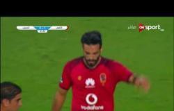 ستاد مصر - ملخص الشوط الأول من مباراة الأهلي والمصري ضمن مؤجلات الجولة 28 من الدوري