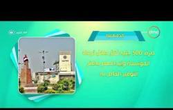 8 الصبح - أحسن ناس | أهم ما حدث في محافظات مصر بتاريخ 21- 5 - 2018