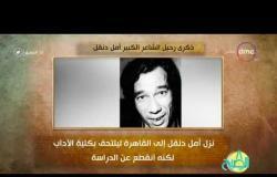 """8 الصبح - فقرة أنا المصري عن """" ذكرى رحيل الشاعر الكبير...أمل دنقل """""""