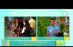8 الصبح - آخر أخبار ( الفن - الرياضة - السياسة ) حلقة الثلاثاء 22 - 5 - 2018