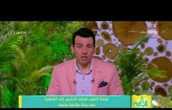 """8 الصبح - عودة النقيب """" محمد الحايس """" إلى القاهرة بعد رحلة علاجية بجنيف"""