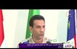 الأخبار - مصادر يمنية : قتلى وجرحى مدنيون بصواريخ أطلقها الانقلابيون الحوثيون في مأرب