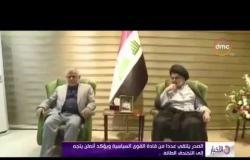 الأخبار - الصدر يلتقي عددا من قادة القوى السياسية ويؤكد أنه لن يتجه إلى التخندق الطائفي