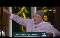 لعلهم يفقهون - الشيخ رمضان عبد المعز يحكي قصة رائعة عن مريض ذهب إلى النبي