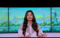 8 الصبح - آخر أخبار ( الفن - الرياضة - السياسة ) حلقة الاربعاء 23 - 5 - 2018
